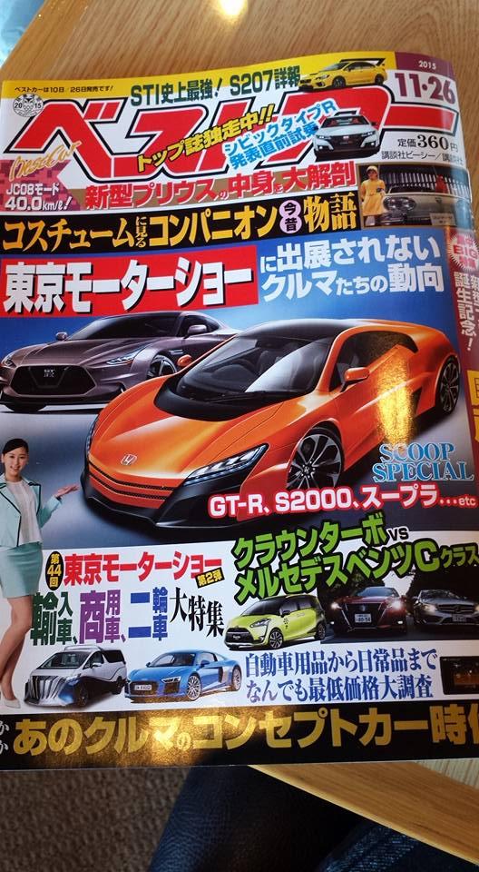 雑誌 『ベスト カー』11.26 に掲載!
